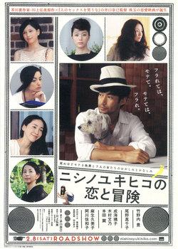 ニシノユキヒコの恋と冒険①.jpg