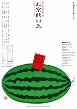 北京的西瓜①.jpg