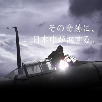 永遠のゼロ③.jpg