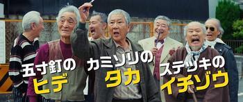 龍三と七人の子分たち②.jpg